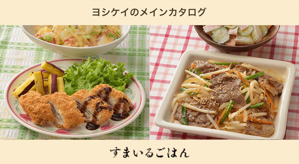 ヨシケイのメインカタログ