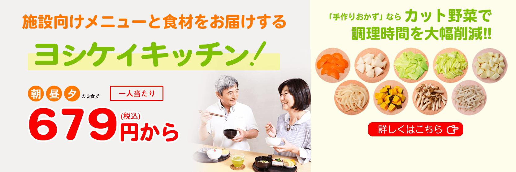 食材 宅配 埼玉